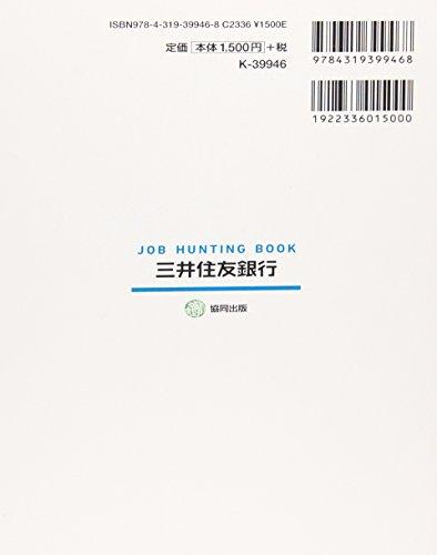 三井住友銀行の会社研究 2016年度版―JOB HUNTING BOOK (会社別就職試験対策シリーズ)
