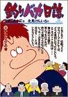 釣りバカ日誌 43巻