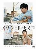 メゾン・ド・ヒミコ [DVD] 画像