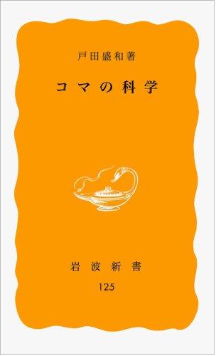 コマの科学 (岩波新書)