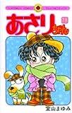 あさりちゃん (第79巻) (てんとう虫コミックス)
