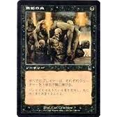 MTG 黒 日本語版 無垢の血 ODY-145 コモン