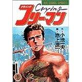 Cryingフリーマン 1 (ビッグコミックス)