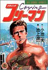 Cryingフリーマン / 小池 一夫 のシリーズ情報を見る