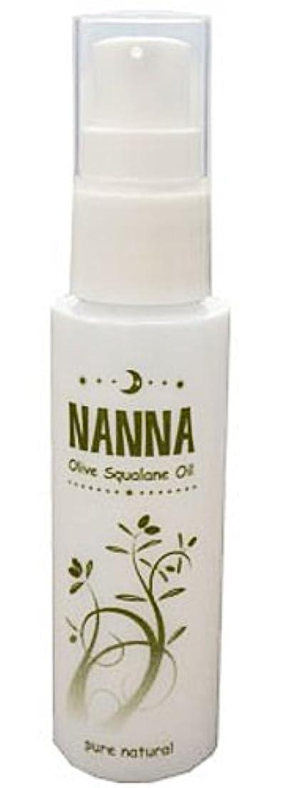 舞い上がる剃る規範ナンナ オリーブスクワランオイル50mL