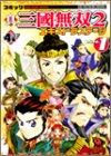 コミック真・三國無双2エキストラステージ―4コマ集 (Vol.1) Koei game comics