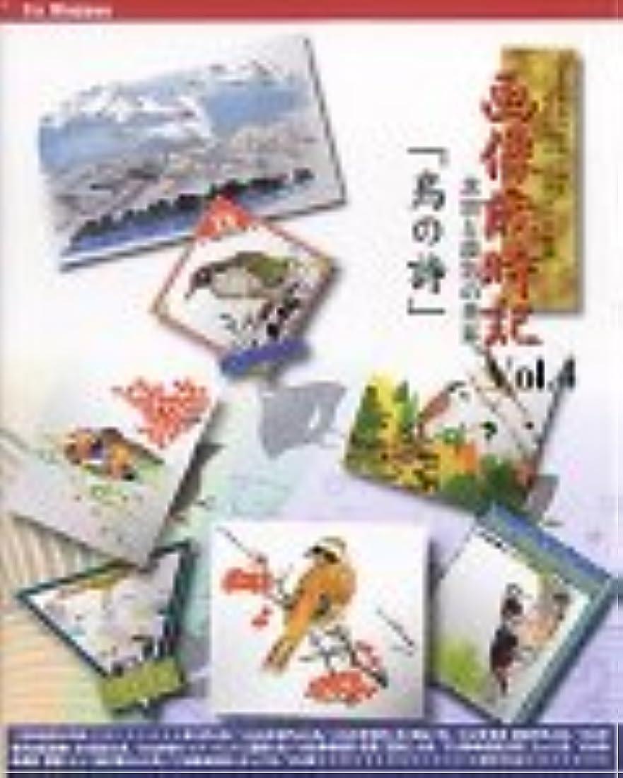 画像歳時記 Vol.4 「鳥の詩」
