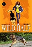 WILD HALF (1) (集英社文庫)