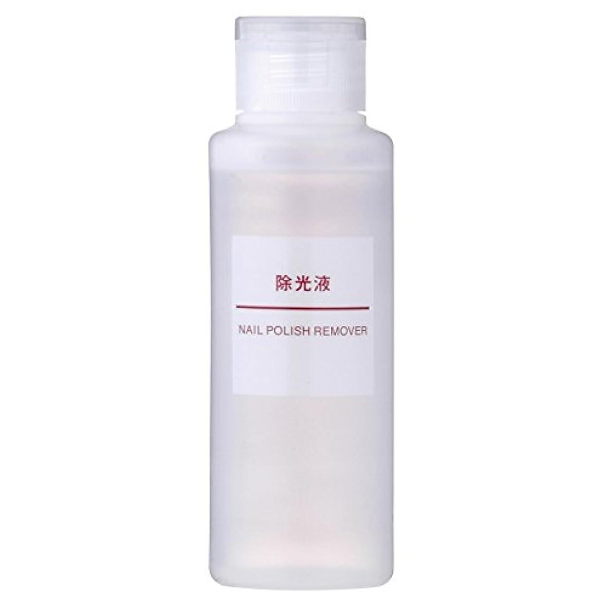ナインへ偏心検出可能無印良品 除光液 100ml 日本製