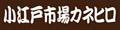 小江戸市場カネヒロ(平日・土曜14時迄の受注・決済済は埼玉から即日発送【日曜・祭日休業】)