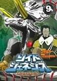 ゾイドジェネシス09 [DVD]