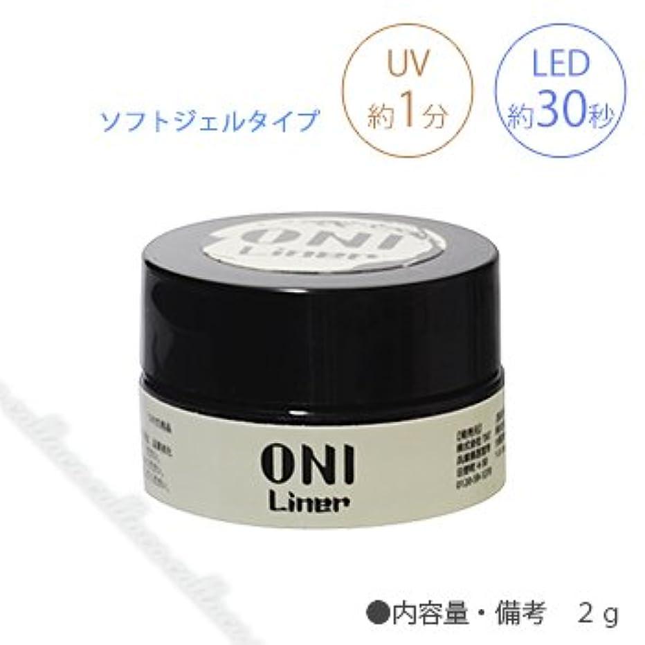 長さ子孫ティームONI Liner (オニライナー) オフホワイト 2g