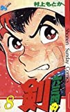 六三四の剣 8 (少年サンデーコミックス)