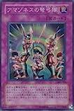 遊戯王 303-042-SR 《アマゾネスの弩弓隊》 Super