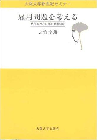 雇用問題を考える―格差拡大と日本的雇用制度 (大阪大学新世紀セミナー)