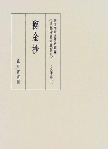 真福寺善本叢刊〈11〉擲金抄