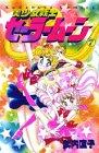 美少女戦士セーラームーン (7) (講談社コミックスなかよし (781巻))