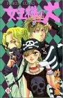 女王様の犬 6 (プリンセスコミックス)