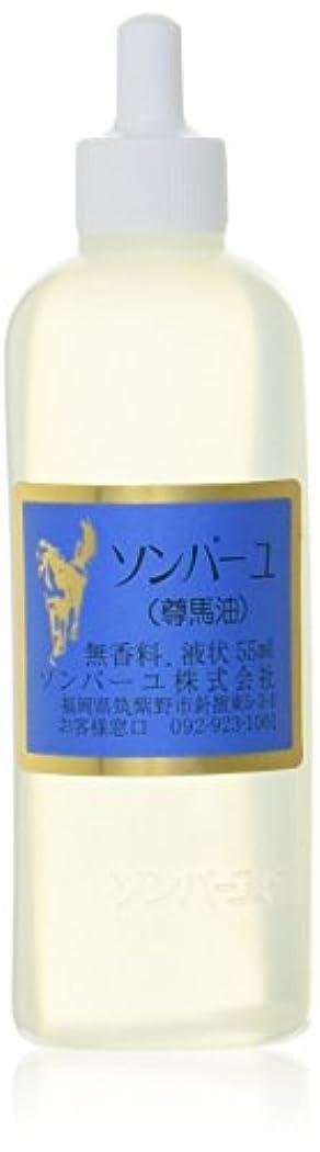 野生左解釈【3個】ソンバーユ 液 無香料 55mlx3個 (4993982013020)