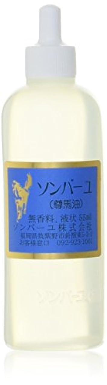 一口試用前提条件【3個】ソンバーユ 液 無香料 55mlx3個 (4993982013020)