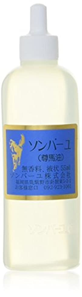 スローガンつま先運ぶ【3個】ソンバーユ 液 無香料 55mlx3個 (4993982013020)