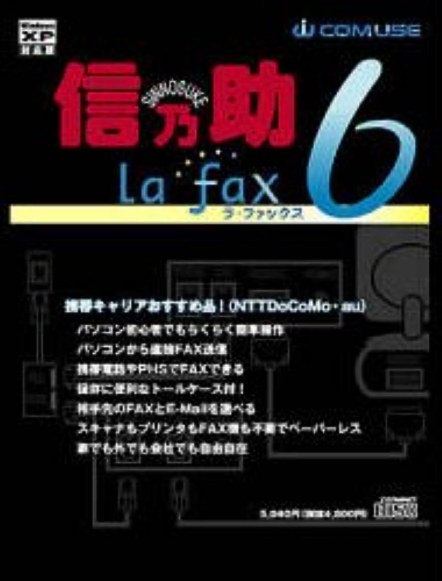 ズィット 信乃助 La fax 6 製品版