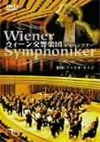 ウィーン交響楽団ジャパンツアー[DVD]