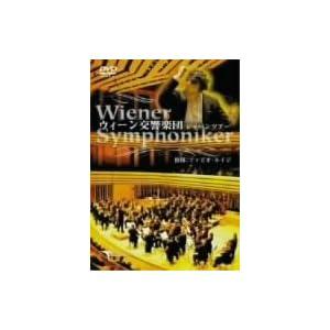 ウィーン交響楽団ジャパンツアー [DVD]