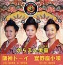 がらまん美童(みやらび)/CD『阪神ドーイ/宜野座小唄』