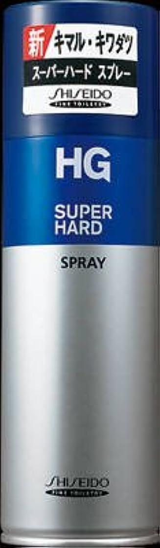 資生堂 HG スーパーハードスプレー×36点セット (4901872899197)