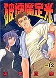 破壊魔定光 第12巻 (ヤングジャンプコミックス)