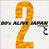 80's ALIVE JAPAN(2)東芝EMI編 画像