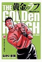 黄金のラフ ~草太のスタンス~ 18 (ビッグコミックス)
