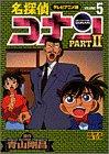 名探偵コナン―テレビアニメ版 (Part2-5) (少年サンデーコミックス―ビジュアルセレクション)