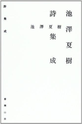 池澤夏樹詩集成の詳細を見る