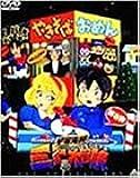 宇宙海賊ミトの大冒険 DVDスペシャルボックス