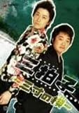 三拍子~三寸の楔~ [DVD]