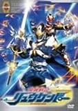 魔弾戦記 リュウケンドー 5 [DVD]