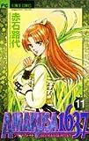 AMAKUSA 1637 11 (フラワーコミックス)
