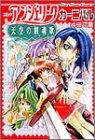 コミックアンジェリーク天空の鎮魂歌(レクイエム)カーニバル―4コマ集 (Koei game comics)