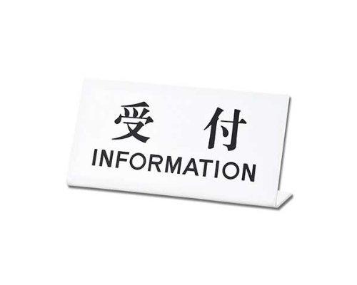 光 卓上プレート 受付 INFORMATION 00781268-1 UP102-4