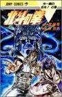 北斗の拳 8 (ジャンプコミックス)