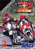 72 the soul of bikes 3 (ヤングジャンプコミックス)
