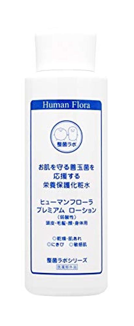 ひどく関与する時間【腸内フローラ?皮膚フローラの研究から生まれました】ヒューマンフローラ プレミアムローション(医薬部外品)