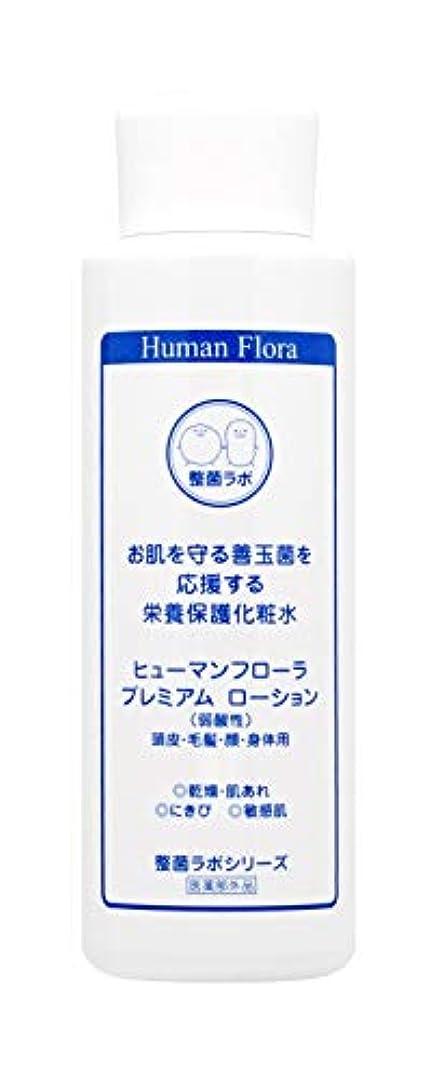 私たちのものレイアウト服【腸内フローラ?皮膚フローラの研究から生まれました】ヒューマンフローラ プレミアムローション(医薬部外品)