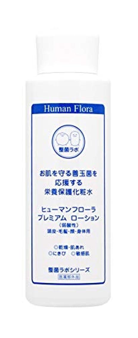 窓を洗う反抗酸度【腸内フローラ?皮膚フローラの研究から生まれました】ヒューマンフローラ プレミアムローション(医薬部外品)