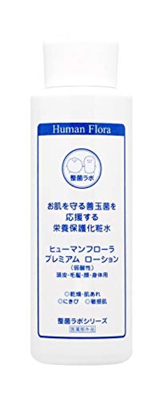 アルファベット順これまでガラス【腸内フローラ?皮膚フローラの研究から生まれました】ヒューマンフローラ プレミアムローション(医薬部外品)