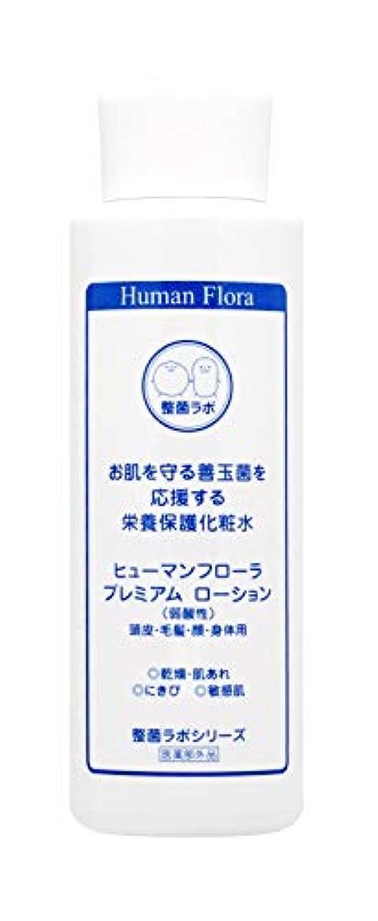 内部無関心仕立て屋【腸内フローラ?皮膚フローラの研究から生まれました】ヒューマンフローラ プレミアムローション(医薬部外品)