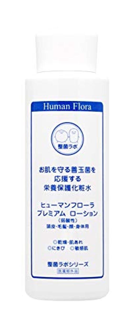 ジュース記憶に残る夕食を食べる【腸内フローラ?皮膚フローラの研究から生まれました】ヒューマンフローラ プレミアムローション(医薬部外品)