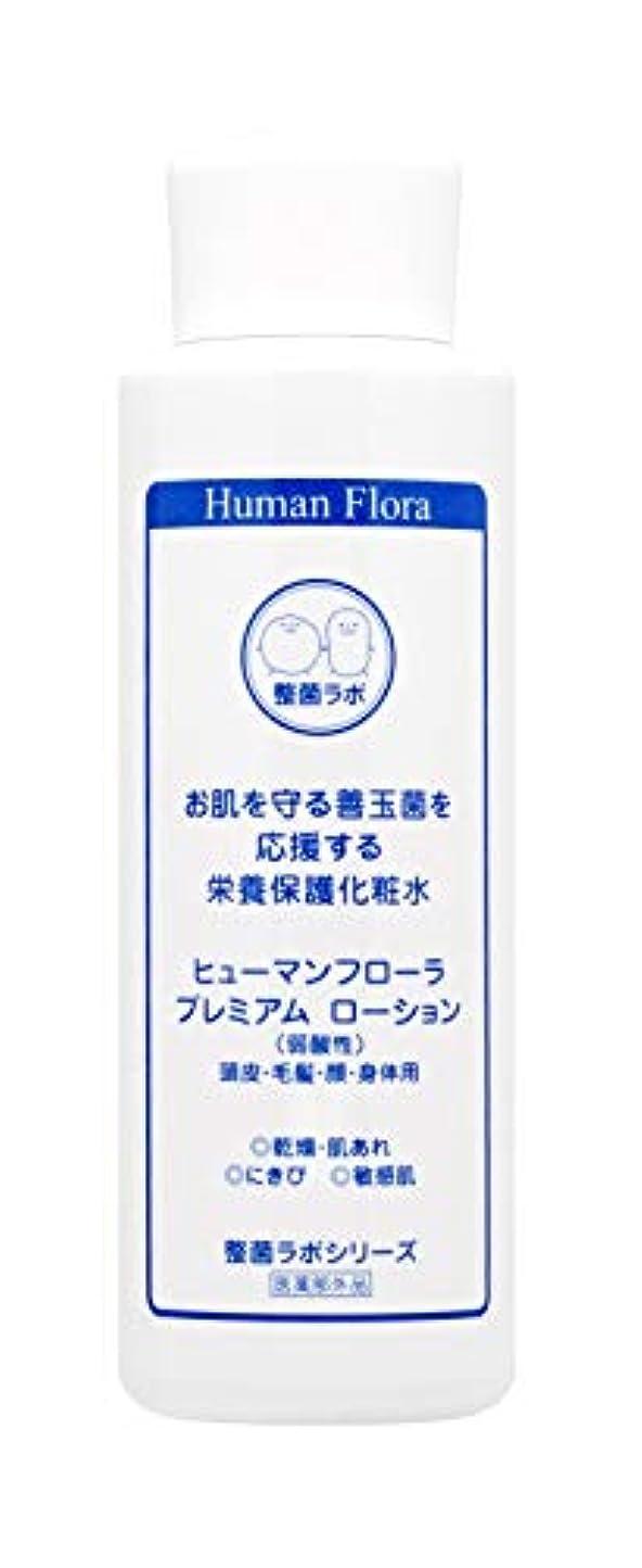 発見過激派参加者【腸内フローラ?皮膚フローラの研究から生まれました】ヒューマンフローラ プレミアムローション(医薬部外品)